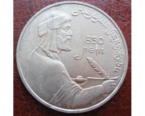 1 рубль 850 лет со дня рождения Низами Гянджеви 1991 год СССР
