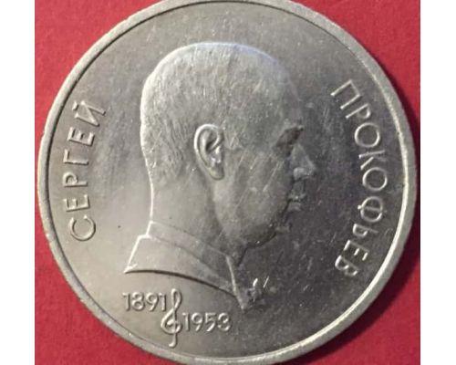 1 рубль 100 лет со дня рождения Прокофьева 1991 год СССР