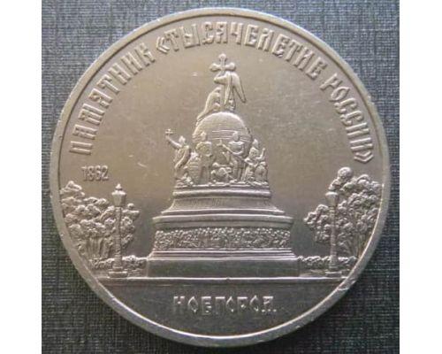 5 рублей Новгород памятник Тысячелетие России 1988 год СССР