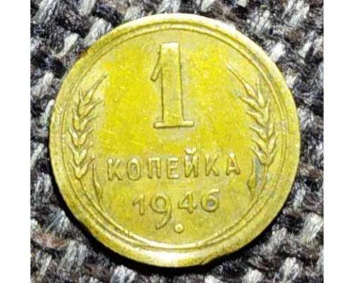 1 копейка 1946 года СССР