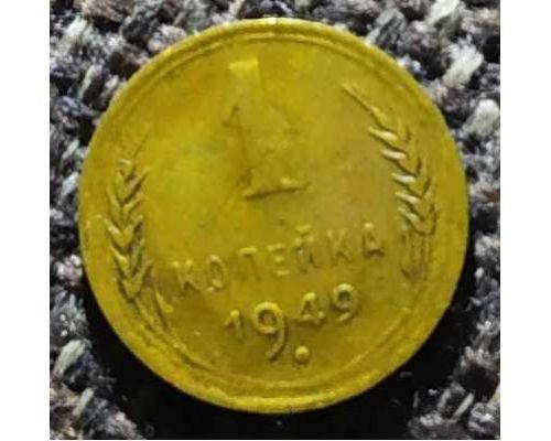 1 копейка 1949 года СССР (5)