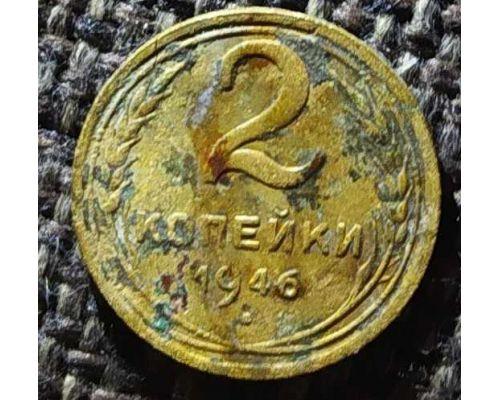 2 копейки 1946 года СССР (2)