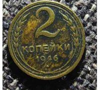 2 копейки 1946 года СССР (3)