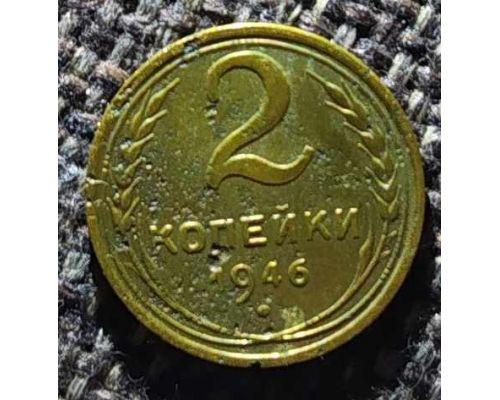 2 копейки 1946 года СССР (4)