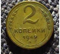 2 копейки 1949 года СССР