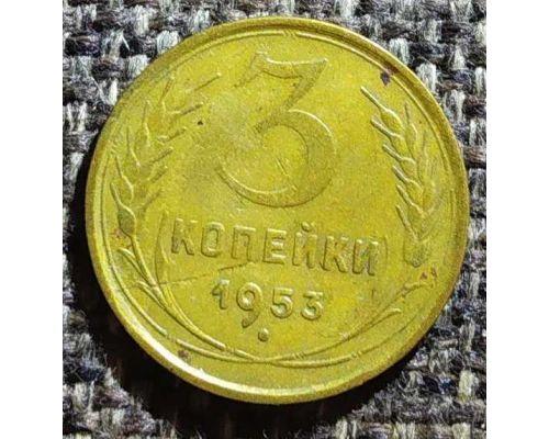 3 копейки 1953 года СССР