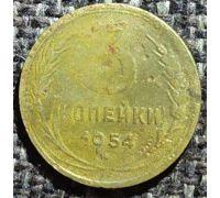 3 копейки 1954 года СССР