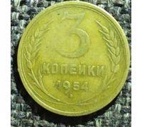 3 копейки 1954 года СССР (2)