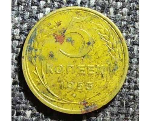 5 копеек 1953 года СССР (2)