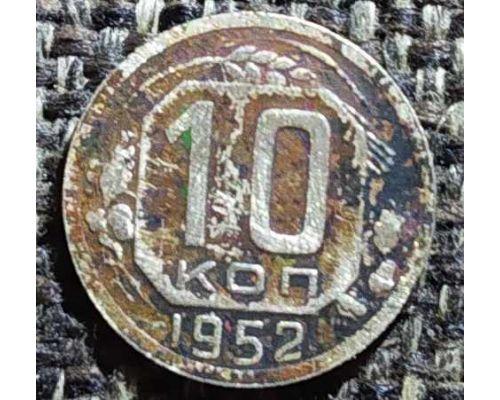 10 копеек 1952 года СССР (2)