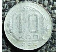 10 копеек 1955 года СССР (2)