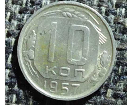 10 копеек 1957 года СССР (3)