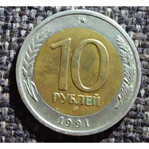 10 рублей 1991 года ЛМД СССР
