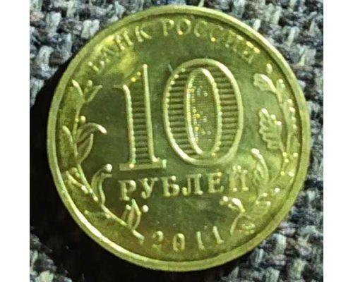 10 рублей 2011 года 50 лет первого полета человека в космос Россия