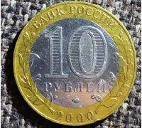 10 рублей 2000 года 55 лет Победы Россия