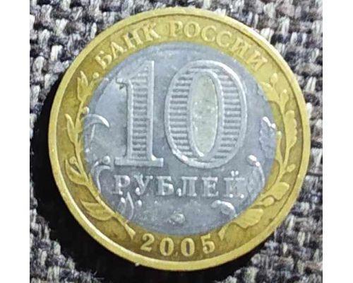 10 рублей 2005 года 60 лет Победы Вечный Огонь Россия