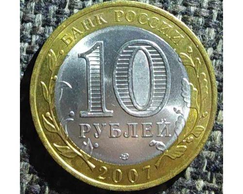 10 рублей 2007 года Республика Хакасия Россия