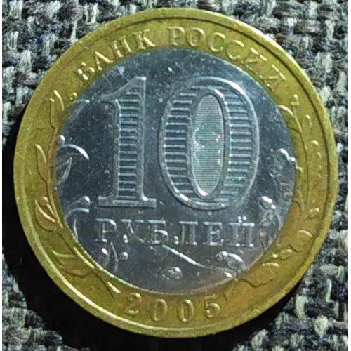 10 рублей 2005 года Орловская область Россия