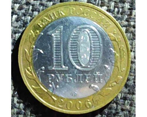 10 рублей 2006 года Республика Саха Якутия Россия