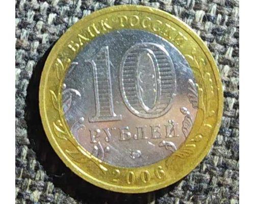 10 рублей 2006 года Сахалинская область Россия