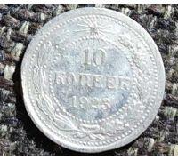 10 копеек 1923 год. РСФСР. Серебро (3)