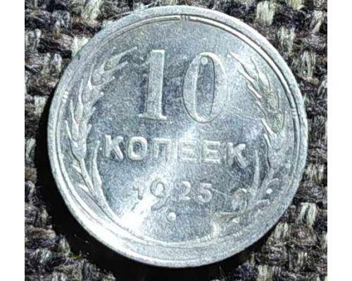 10 копеек 1925 год  СССР Серебро