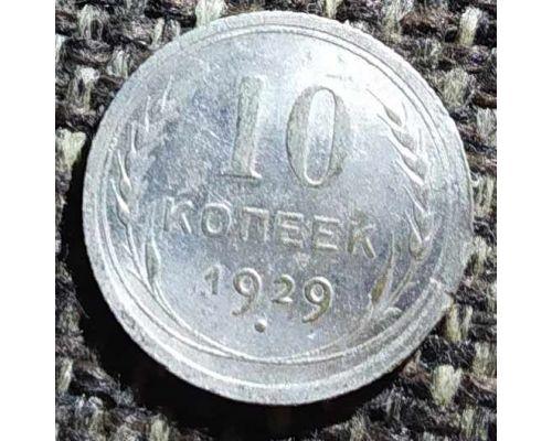 10 копеек 1929 год СССР Серебро (2)