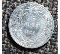 15 копеек 1922 год РСФСР Серебро