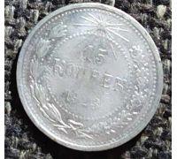 15 копеек 1923 год РСФСР Серебро (4)