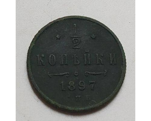 1/2 копейки 1897 год СПБ Николай 2 Царская Россия (2)