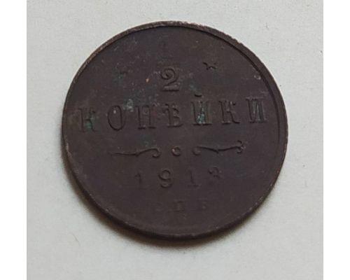 1/2 копейки 1913 год СПБ Николай 2 Царская Россия (2)