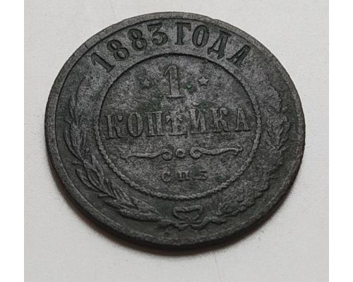 1 копейка 1883 год СПБ Александр 3 Царская Россия