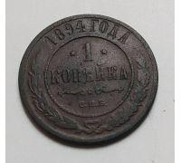 1 копейка 1894 год СПБ Александр 3 Царская Россия