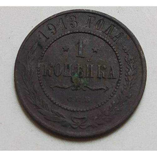 1 копейка 1913 год СПБ Николай 2 Царская Россия (3)