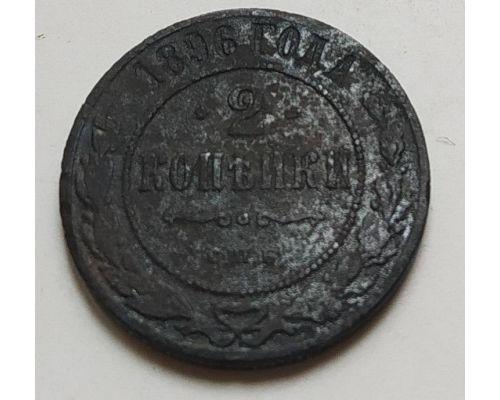 2 копейки 1896 год СПБ Николай 2 Царская Россия