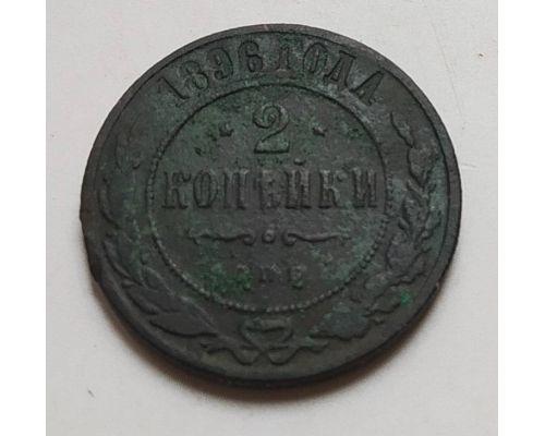 2 копейки 1896 год СПБ Николай 2 Царская Россия (2)