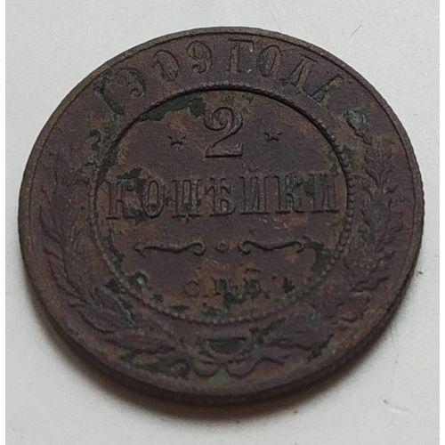 2 копейки 1909 год СПБ Николай 2 Царская Россия