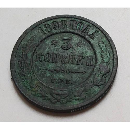3 копейки 1898 год СПБ Николай 2 Царская Россия