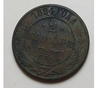 2 копейки 1894 год СПБ Александр 3 Царская Россия
