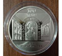 5 гривен 2020 год 100 років Харківському історичному музею імені Сумцова Украина