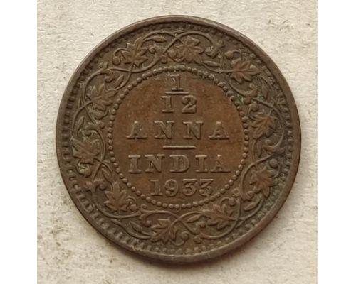 1/12 анны 1933 год Британская Индия Георг V №2