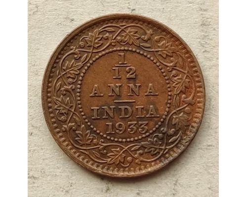 1/12 анны 1933 год Британская Индия Георг V №3