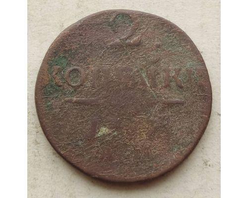 2 копейки 1797 год Царская Россия Павел 1