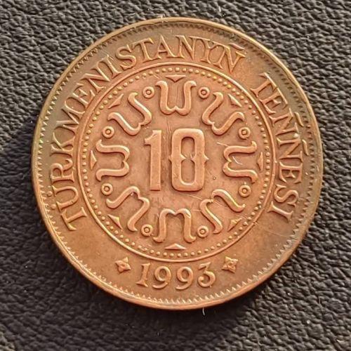 10 тенге 1993 год Туркменистан
