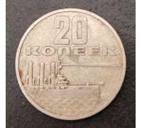 20 копеек 1967 Юбилейные СССР