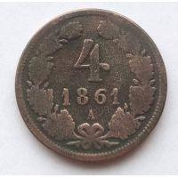 4 крейцера 1861 года А Австрия