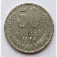 50 копеек 1964 год СССР