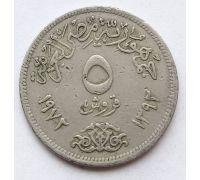 5 пиастров 1972 год Египет