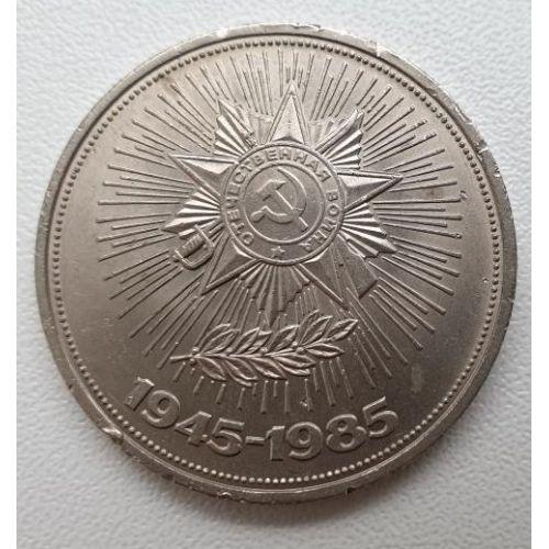 1 рубль. 40 лет Победы. 1985 год. СССР