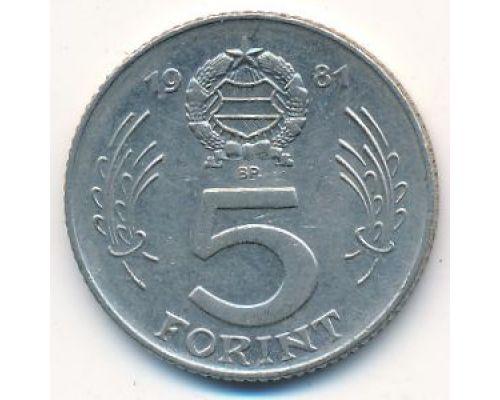 5 форинтов 1981 год Венгрия